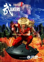 武 TAKERU 双瞳の女王