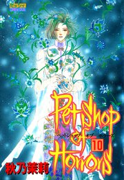 Petshop of Horrors 10巻