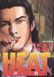 HEAT -灼熱-