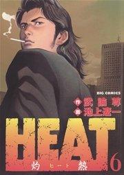 HEAT -灼熱- 4巻 :無料・試し読...