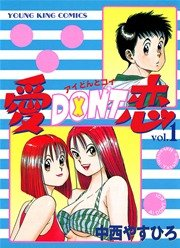 愛Don't恋