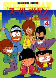 スーパーヅガン 4巻 :無料・試...