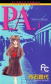 P.A.(プライベート・アクトレス)