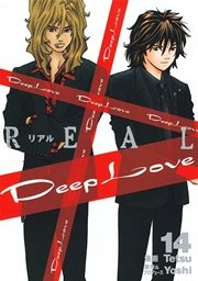 Deep Love REAL(14)
