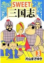SWEET三国志 1巻 :無料・試し読...
