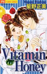 Vitamin Honey 1巻