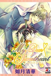My Dear Sweetheart 1巻