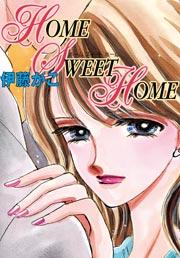 禁断の恋情 HOME SWEET HOME