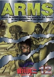 ARMS 12巻