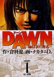 DAWN(ドーン)-陽はまた昇る-