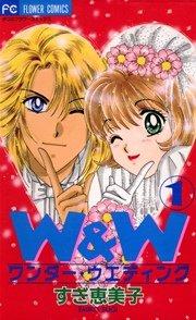 W&W(ワンダ-・ウェディング)
