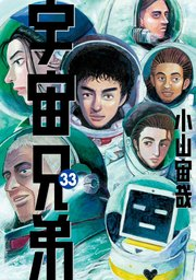 宇宙兄弟 33巻 |無料試し読みなら漫画(マンガ)・電子書籍のコミック ...