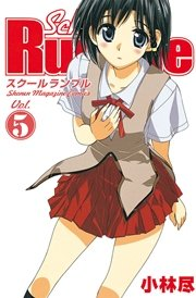 School Rumble(5)