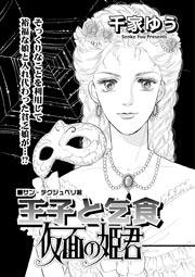 禁断のグリム童話 王子と乞食~仮面の姫君
