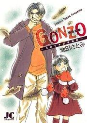 GONZO<ゴンゾー> -ゴロツキ記者雑記-