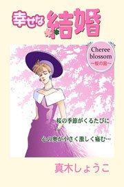 幸せな結婚 Cherry blossom 桜の庭