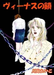 ヴィーナスの鎖