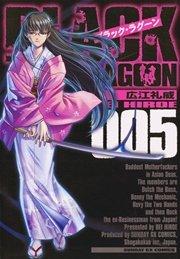 ブラック ラグーン 5巻 無料試し読みなら漫画 マンガ 電子書籍のコミックシーモア