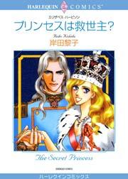 ハーレクイン プリンセスは救世主?