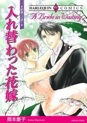 ハーレクイン 結婚への道 Ⅰ 入れ替わった花嫁