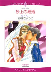 ハーレクイン 砂上の結婚