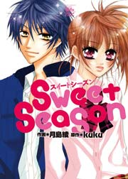 SweetSeason