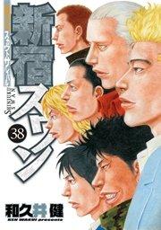 スワン 漫画 無料 新宿 新宿スワンの漫画を無料で全巻読めるのは今だけ!『マンガBANG!』|雑記ブログ『リベログ』