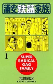 浦安 鉄筋 家族 漫画
