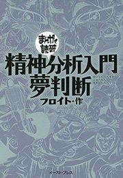 精神分析入門・夢判断 ─まんがで読破─ 1巻(最新刊) |無料試し読み ...
