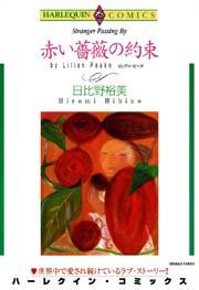 ハーレクイン 赤い薔薇の約束