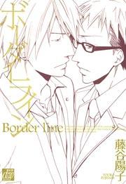 ボーダーライン(藤谷陽子)