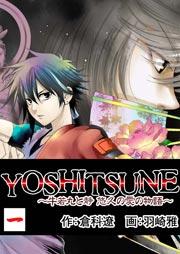 YOSHITSUNE~牛若丸と静悠久の愛の物語~