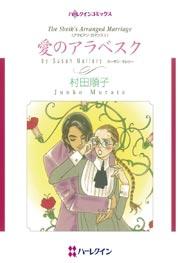 ハーレクイン アラビアン・ロマンス Ⅱ 愛のアラベスク