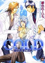 COLD~絶対零度の恋人~
