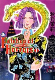 新 Petshop of Horrors