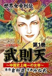 武則天~世界女帝列伝(フルカラー)