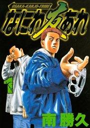 無料 なにわ ともあれ 走り屋マンガの傑作『なにわ友あれ』全31巻のあらすじまとめ ヤンキー・喧嘩(ケンカ)マンガ好きのバイブル!