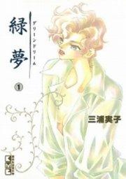 緑夢(文庫版)