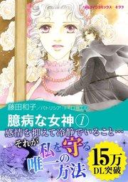 ハーレクイン 臆病な女神(1)