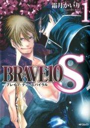 BRAVE10 S