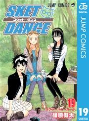 SKET DANCE モノクロ版 19巻 |無料試し読みなら漫画(マンガ)・電子 ...