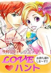 LOVE☆ハント・電子版
