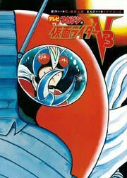 テレビマガジン版 仮面ライダーV3