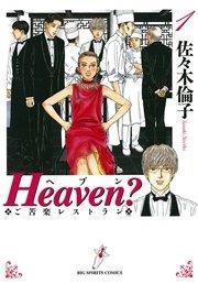 Heaven?〔新装版〕