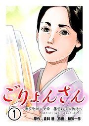 ごりょんさん ~博多中洲の女帝 藤堂和子の物語~(フルカラー)