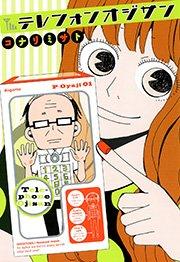 button-only@2x コナリミサトの顔はかわいい!?年齢や絵柄の変化,結婚相手や旦那調査!おそ松さんが好き?