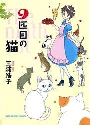 9匹目の猫