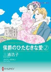 ハーレクイン 侯爵のひたむきな愛(2)