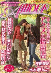 コミック・アムール 2012/春号