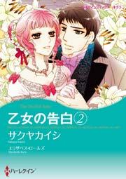 ハーレクイン 乙女の告白(2)